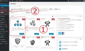 All In One SEO Pack 機能管理