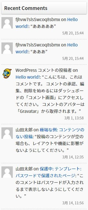 Better Recent Comments 実際の表示