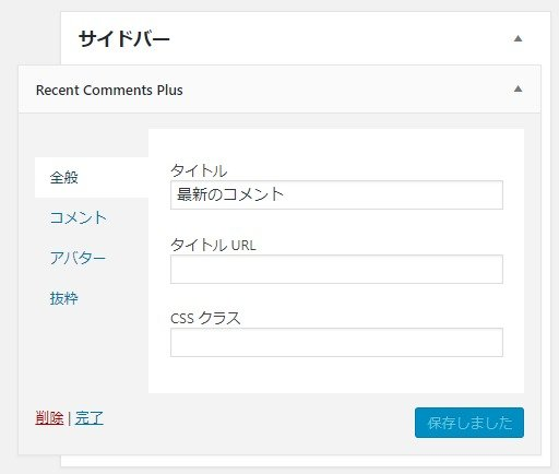 Comments Widget Plus の設定画面