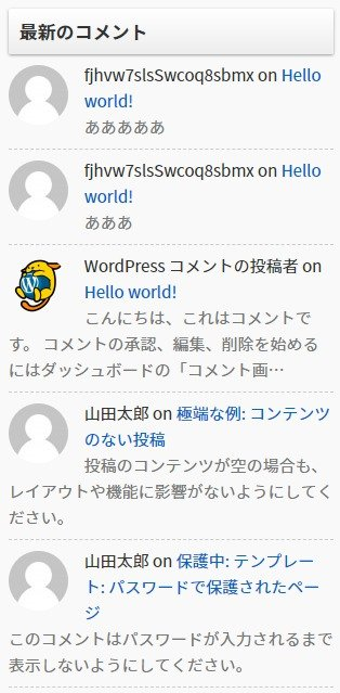 Comments Widget Plus の実際の表示