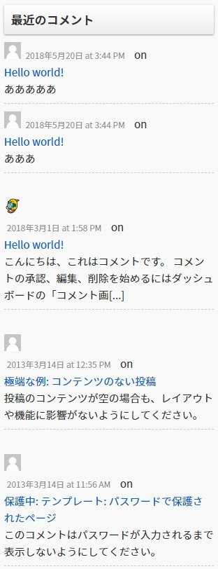 Decent Comments 実際の表示